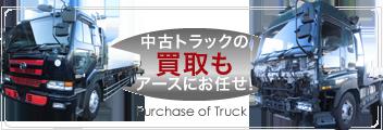 中古トラックの買取もアースにお任せ!